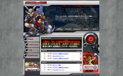 APPLESEED THE ONLINE